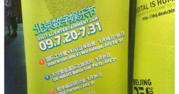 2009北京数字娱乐节