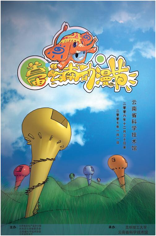 动漫节海报第二版
