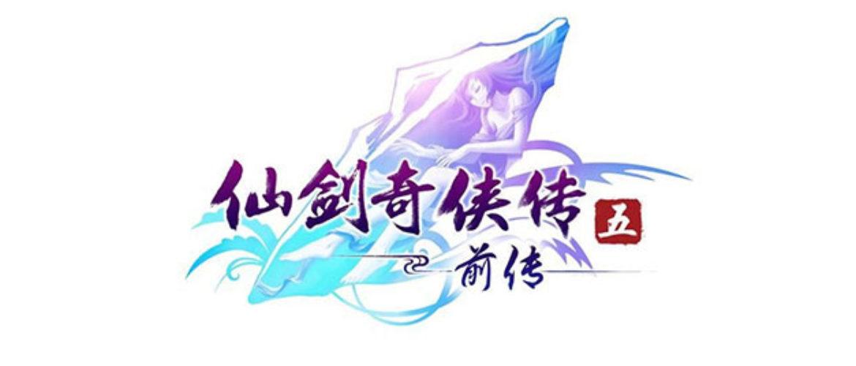 简评仙剑奇侠传5前传