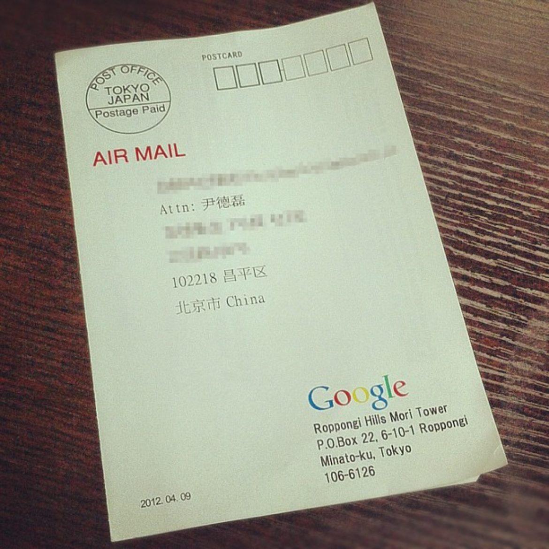 Google Post card