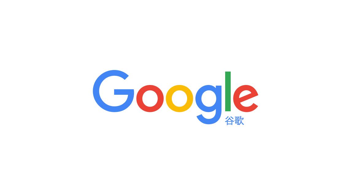 谷歌回归中国?