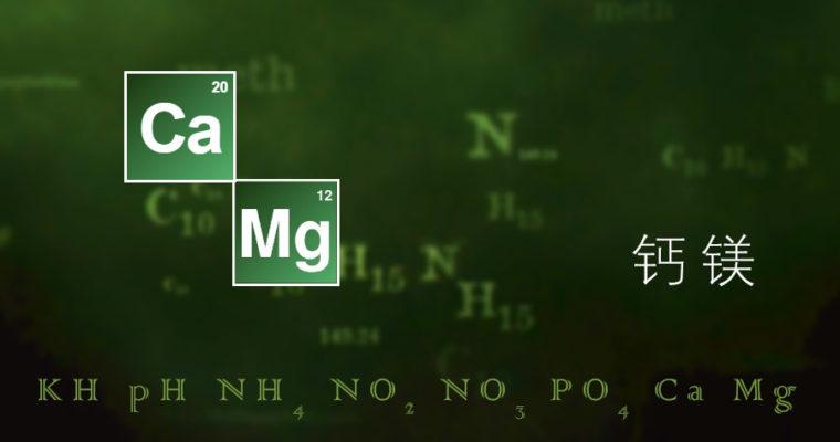 海水常用指标 Ca Mg