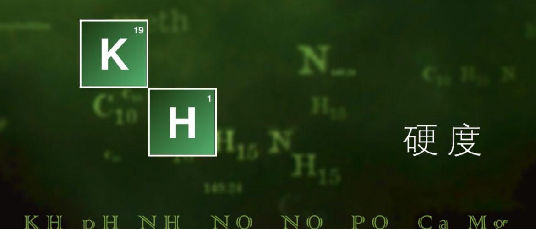 海水常用指标 KH