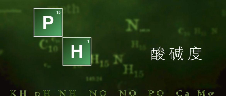 海水常用指标 pH