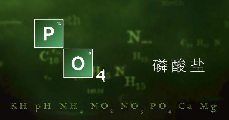 海水常用指标 PO4