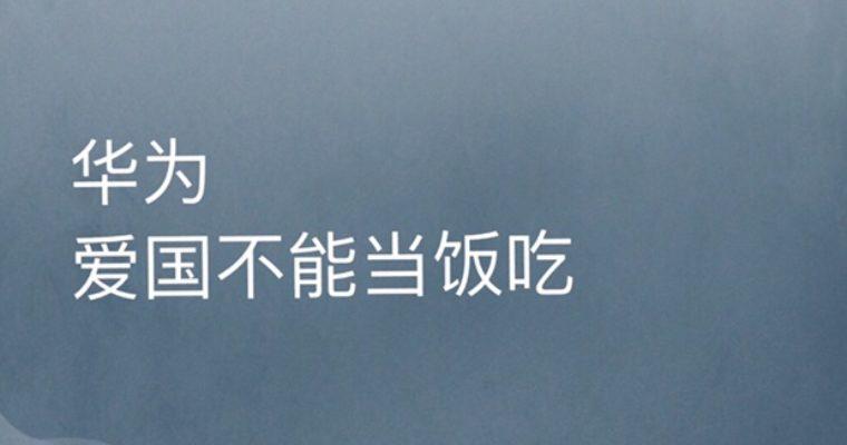 华为:爱国不能当饭吃