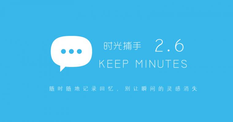微博主题 时光捕手2.6更新
