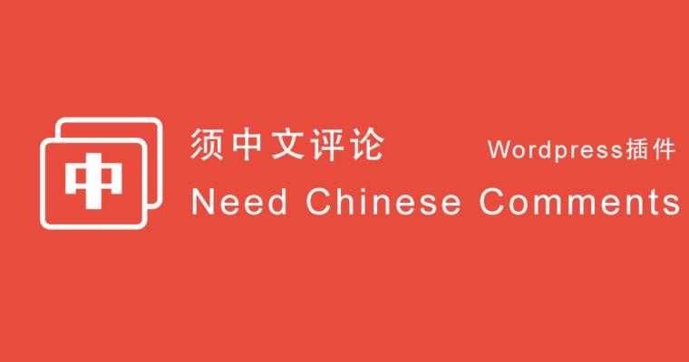 须中文评论插件
