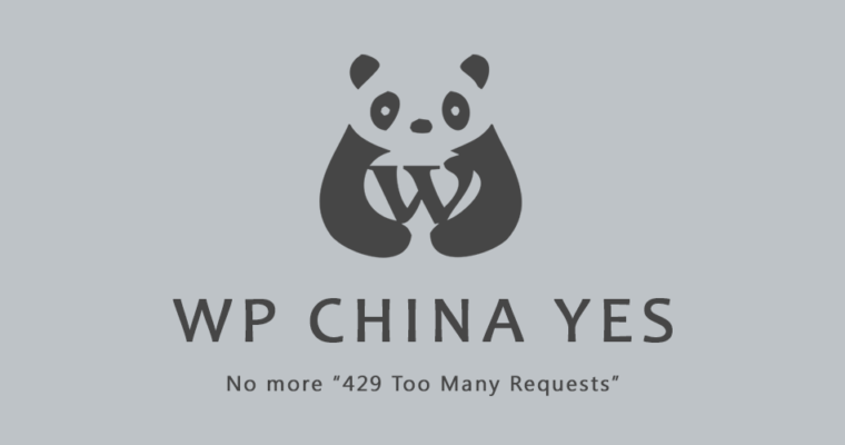 解决WordPress 429 Too Many Requests问题