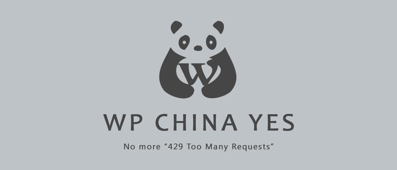 解决WordPress 429 Too Many Requests问题